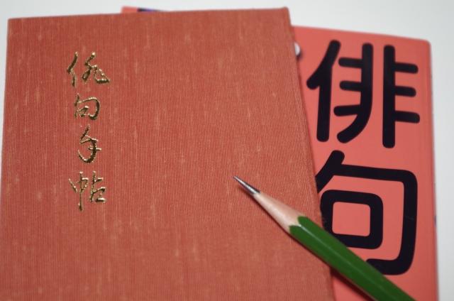 俳句ノート